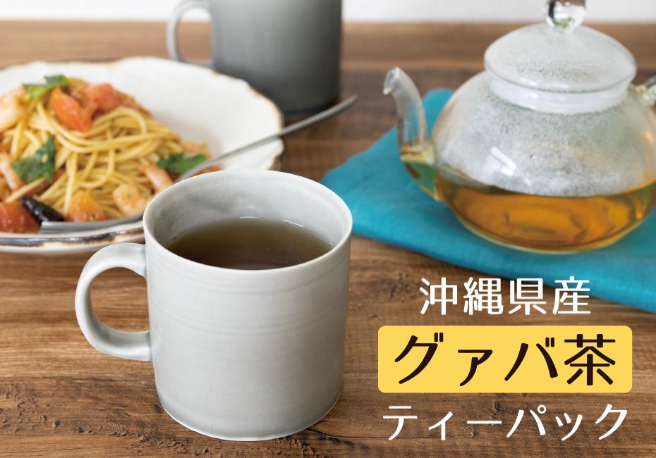 国産 グァバ茶